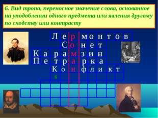 Л е р м о н т о в С о н е т К а р а м з и н П е т р а р к а К о н ф л и к т 6