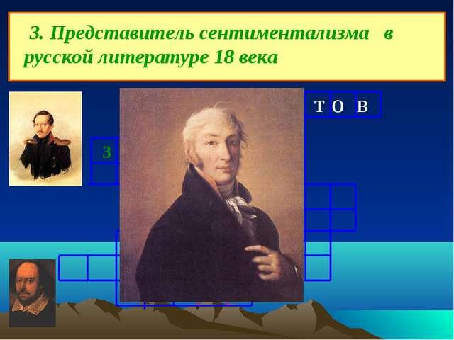 3. Представитель сентиментализма в русской литературе 18 века Л е р м о н т...