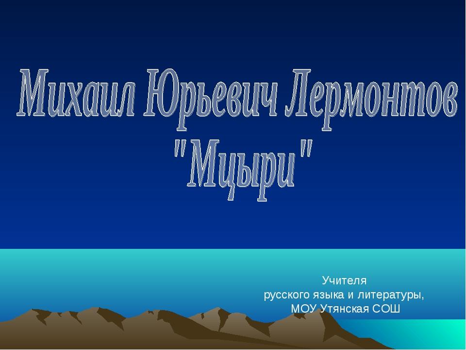 Учителя русского языка и литературы, МОУ Утянская СОШ