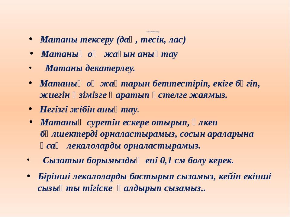 Матаны тексеру (дақ, тесік, лас) Матаның оң жағын анықтау Матаны декатерлеу....