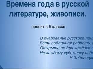 проект в 5 классе В очарованье русского пейзажа Есть подлинная радость, но он