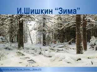 """http://commons.wikimedia.org/wiki/File:Ivan_Shishkin_-_Winter.JPG И.Шишкин """"З"""