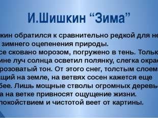 Шишкин обратился к сравнительно редкой для него теме зимнего оцепенения приро