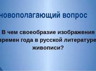 В чем своеобразие изображения времен года в русской литературе, живописи? Осн
