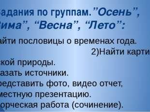 1)Найти пословицы о временах года. 2)Найти картины русской природы. 3)Указать