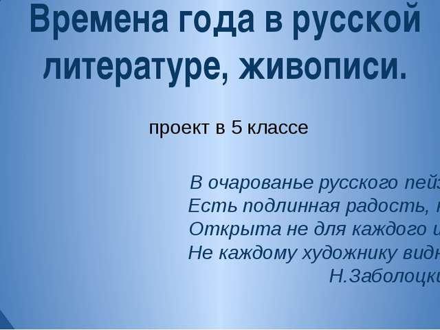 проект в 5 классе В очарованье русского пейзажа Есть подлинная радость, но он...