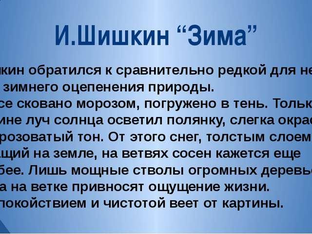 Шишкин обратился к сравнительно редкой для него теме зимнего оцепенения приро...