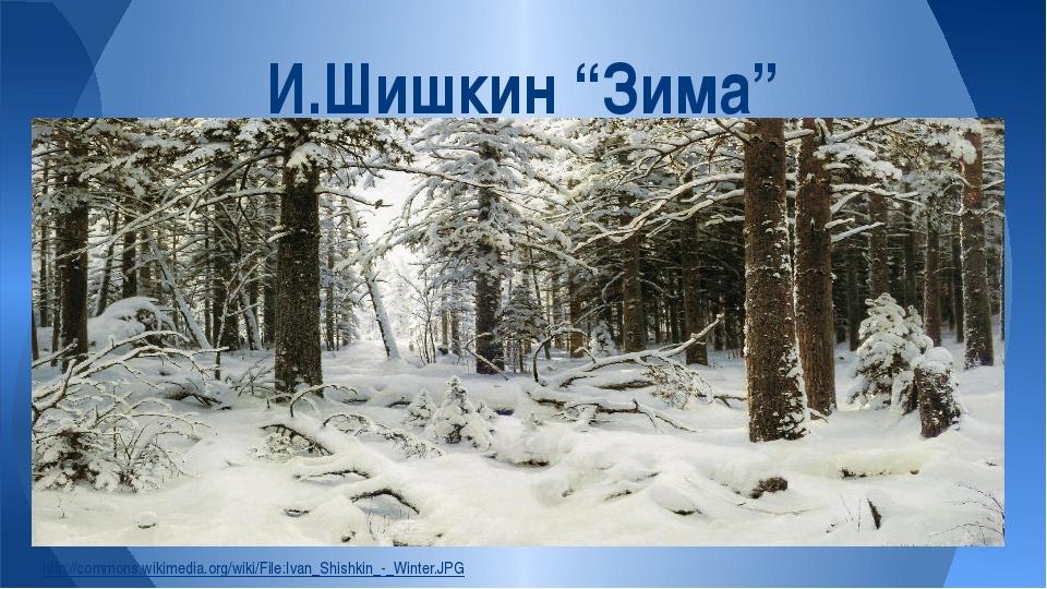 """http://commons.wikimedia.org/wiki/File:Ivan_Shishkin_-_Winter.JPG И.Шишкин """"З..."""