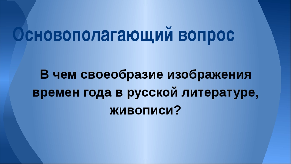 В чем своеобразие изображения времен года в русской литературе, живописи? Осн...