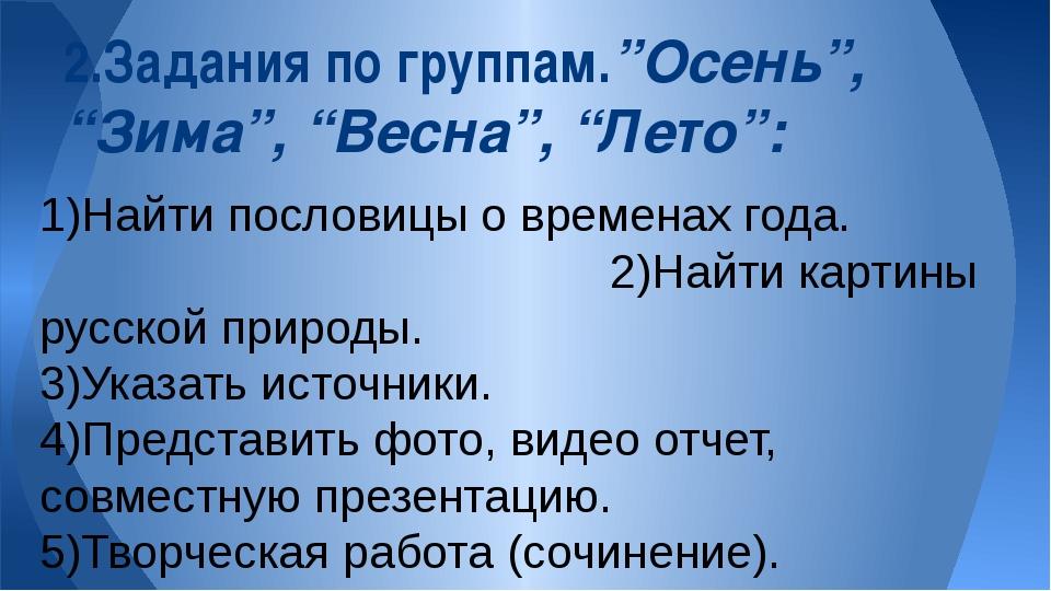 1)Найти пословицы о временах года. 2)Найти картины русской природы. 3)Указать...