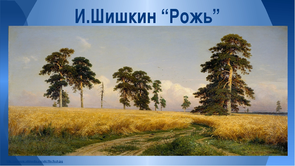 "http://commons.wikimedia.org/wiki/File:Rozh.jpg И.Шишкин ""Рожь"""
