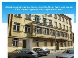 Детский сад на чешском языке «mateřská škola» (матэрска школа) и «матэрска» п