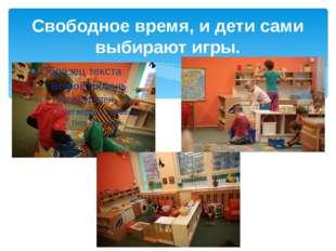 Свободное время, и дети сами выбирают игры.