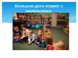 Большие дети играют с маленькими.