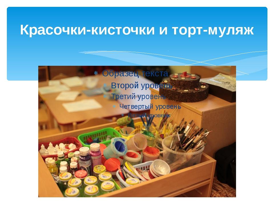 Красочки-кисточки и торт-муляж