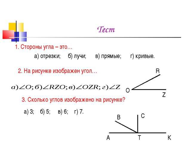 Тест 1. Стороны угла – это… а) отрезки; б) лучи; в) прямые; г) кривые. 2. На...