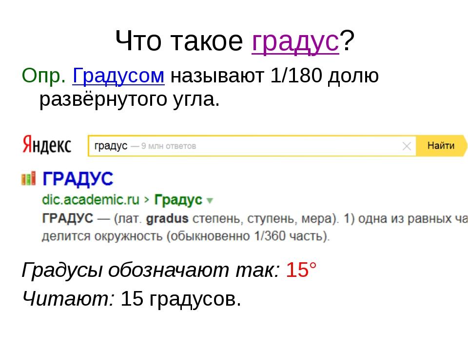 Опр. Градусом называют 1/180 долю развёрнутого угла. Градусы обозначают так:...