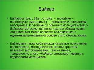 Байкер. Ба́йкеры (англ. biker, от bike ← motorbike ← motorbicycle «мотоцикл»)