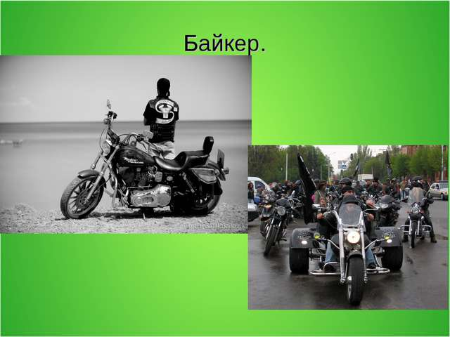 Байкер.