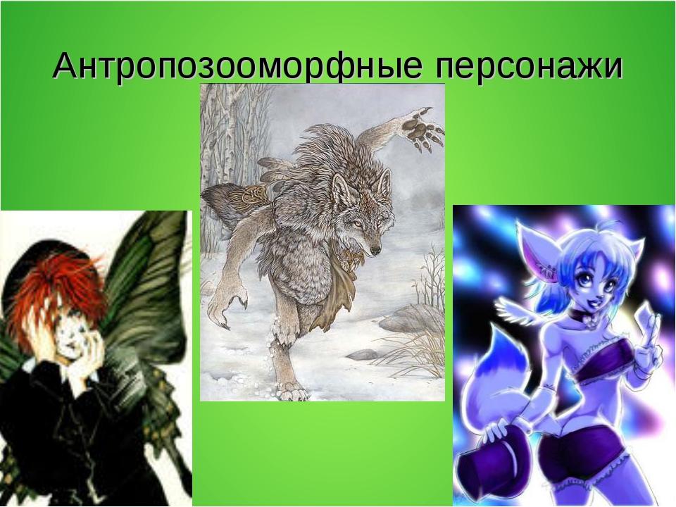 Антропозооморфные персонажи