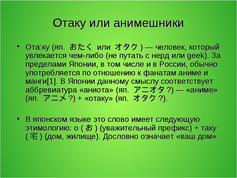 Отаку или анимешники Ота́ку (яп. おたく или オタク) — человек, который увлека...