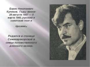 Борис Николаевич Куликов. Годы жизни- 28 августа 1937 — 5 марта 1993, русский