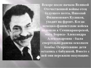 Вскоре после начала Великой Отечественной войны отец будущего поэта, Николай