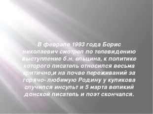 В феврале 1993 года Борис николаевич смотрел по телевидению выступление б.н.