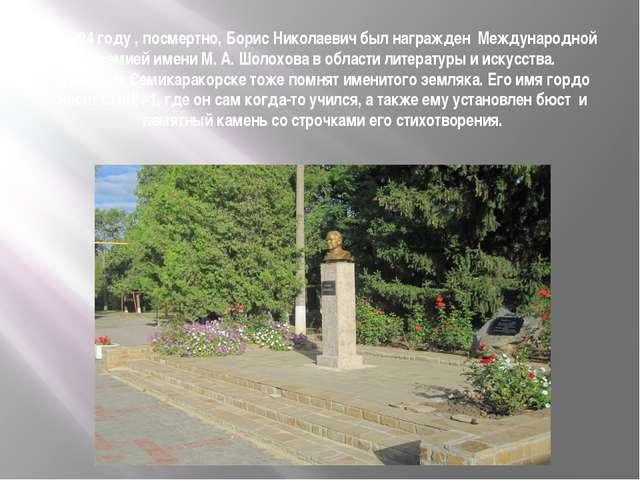 В 1994 году , посмертно, Борис Николаевич был награжден Международной премией...