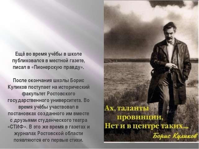 Ещё во время учёбы в школе публиковался в местной газете, писал в «Пионерскую...