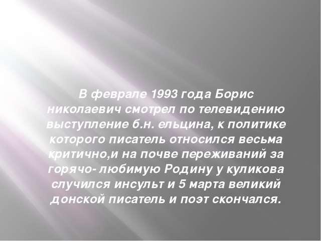 В феврале 1993 года Борис николаевич смотрел по телевидению выступление б.н....
