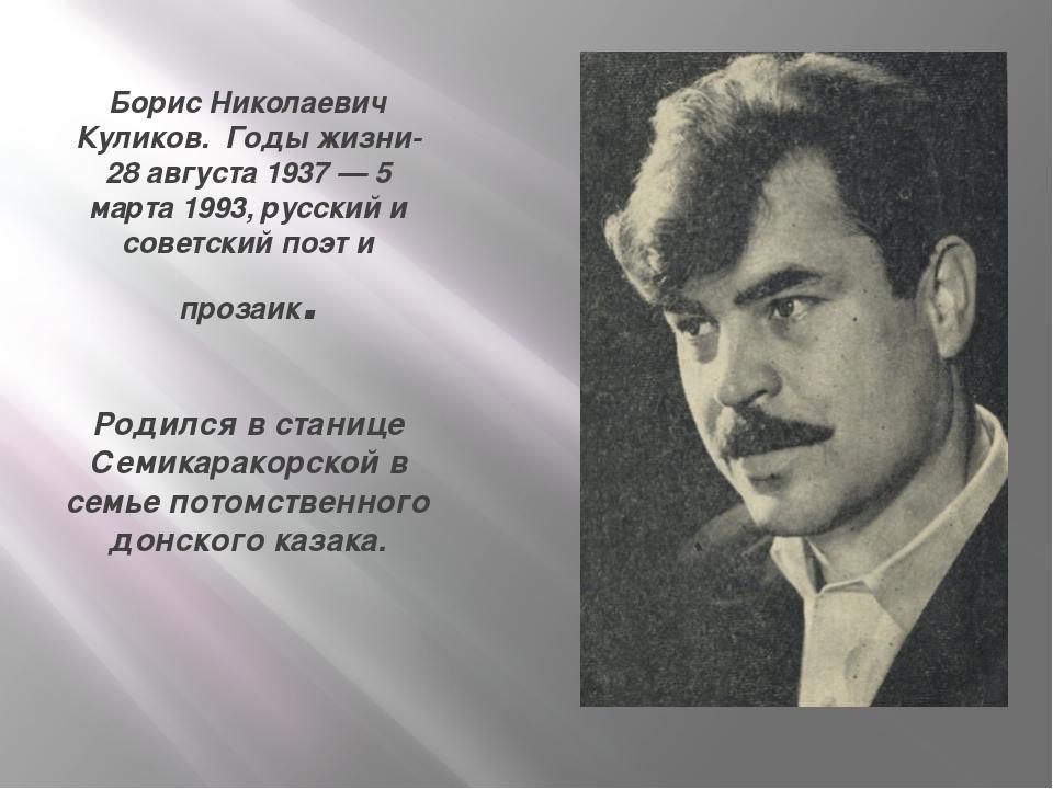 Борис Николаевич Куликов. Годы жизни- 28 августа 1937 — 5 марта 1993, русский...