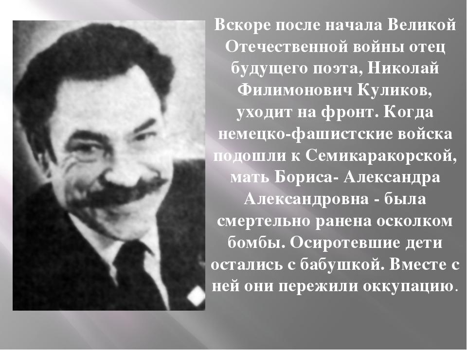 Вскоре после начала Великой Отечественной войны отец будущего поэта, Николай...