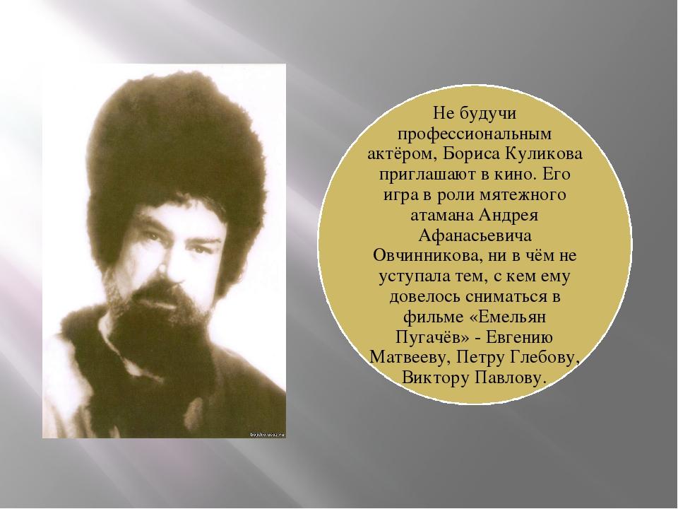 Не будучи профессиональным актёром, Бориса Куликова приглашают в кино. Его иг...