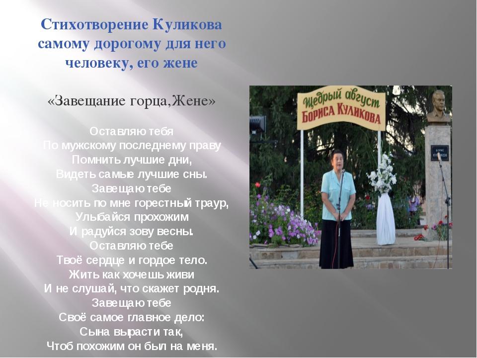 Стихотворение Куликова самому дорогому для него человеку, его жене «Завещание...