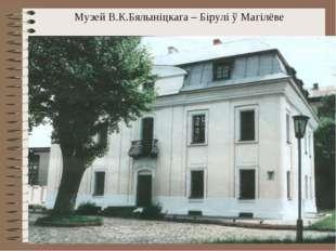 Музей В.К.Бялыніцкага – Бірулі ў Магілёве