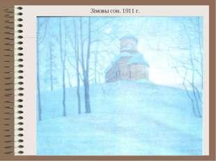 Зімовы сон. 1911 г.
