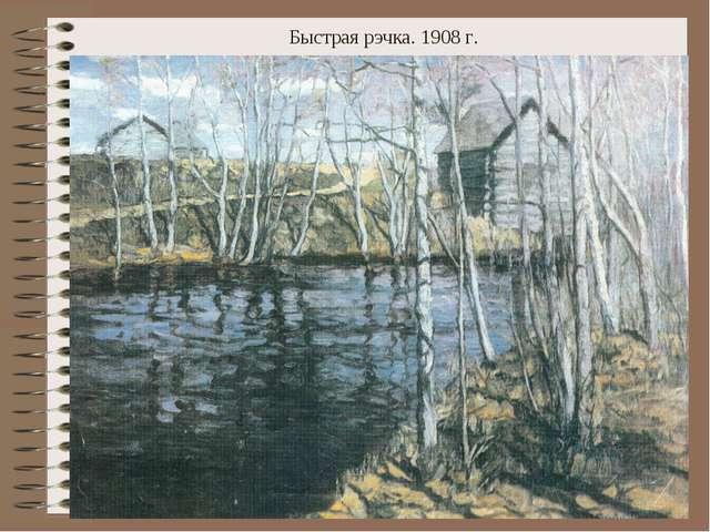 Быстрая рэчка. 1908 г.