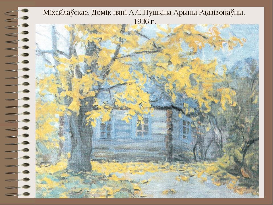 Міхайлаўскае. Домік няні А.С.Пушкіна Арыны Радзівонаўны. 1936 г.