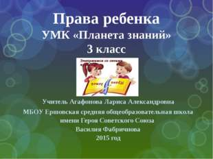 Права ребенка УМК «Планета знаний» 3 класс Учитель Агафонова Лариса Александр