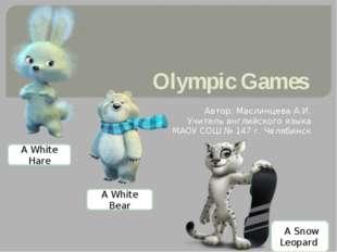 Olympic Games Автор: Маслинцева А.И. Учитель английского языка МАОУ СОШ № 147