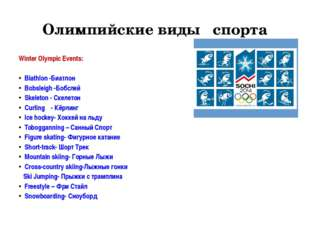 Олимпийские виды спорта Winter Olympic Events: Biathlon -Биатлон Bobsleigh -Б