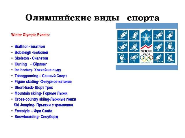 Олимпийские виды спорта Winter Olympic Events: Biathlon -Биатлон Bobsleigh -Б...