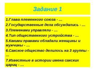 Задание 1 1.Глава племенного союза - … 2.Государственные дела обсуждались - …