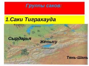 Группы саков: 1.Саки Тиграхауда Тянь-Шань Жетысу Сырдарья