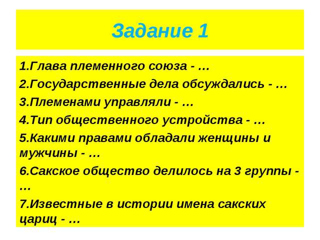 Задание 1 1.Глава племенного союза - … 2.Государственные дела обсуждались - …...