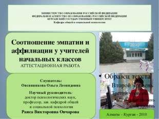 МИНИСТЕРСТВО ОБРАЗОВАНИЯ РОССИЙСКОЙ ФЕДЕРАЦИИ ФЕДЕРАЛЬНОЕ АГЕНТСТВО ПО ОБРАЗ