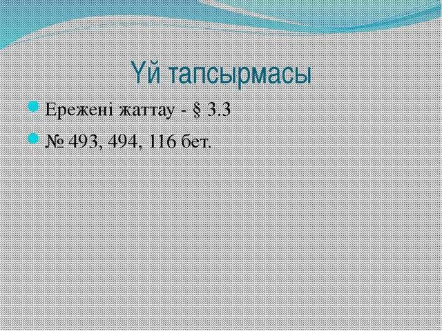 Үй тапсырмасы Ережені жаттау - § 3.3 № 493, 494, 116 бет.