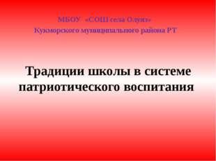 Традиции школы в системе патриотического воспитания МБОУ «СОШ села Олуяз» Кук