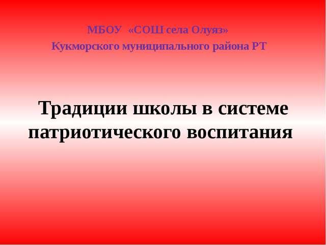Традиции школы в системе патриотического воспитания МБОУ «СОШ села Олуяз» Кук...